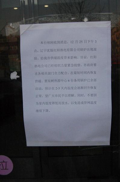 辽宁沈煤红阳热力有限公司贴出通知