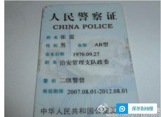 """新浪博主""""本溪水洞公安局局长张雷""""在微博上贴出DNA鉴定意见书和名字叫张雷的警察证,爆料其父与其妻乱伦生女。上图为微博截图。"""