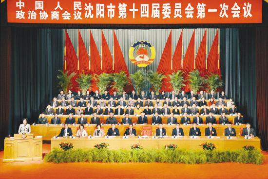 1月5日,政协沈阳市十四届一次会议在八一剧场隆重开幕。 乐洵、春山、新跃、王林、文魁摄