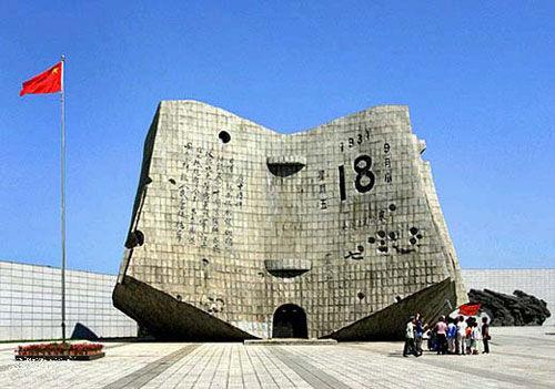 918历史博物馆