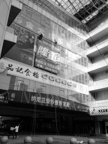 五洲商业广场外墙挂上了宣传牌匾