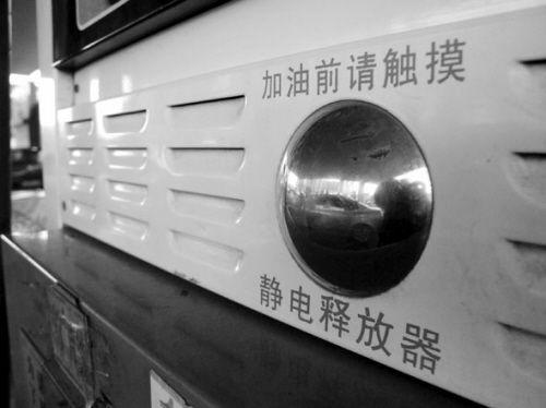 加油机上去除静电的金属圆盘