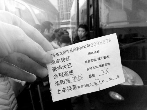 25元的手写巴士票