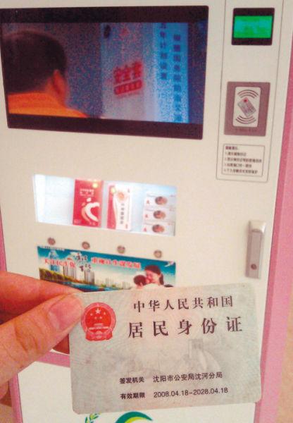 """沈阳刷""""二代""""身份证可免费领避孕药具"""