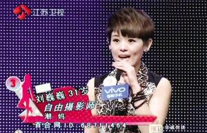 该女子自称叫刘微微 曾参加过江苏卫视的非诚勿扰节目