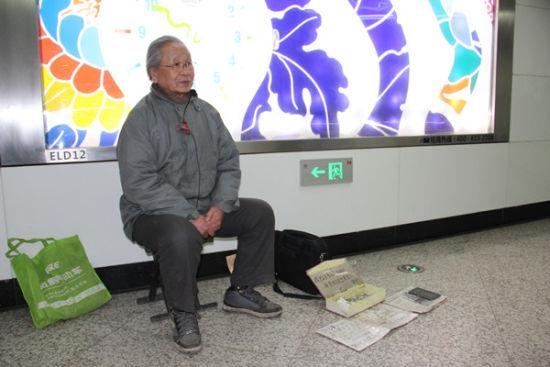 """""""唱歌爷爷""""每天都会出现在地铁沈阳站沃尔玛出口处。"""