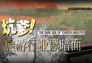 揭露旅游行业黑暗面