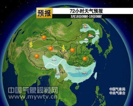 3月18日08时-19日08时天气预报图