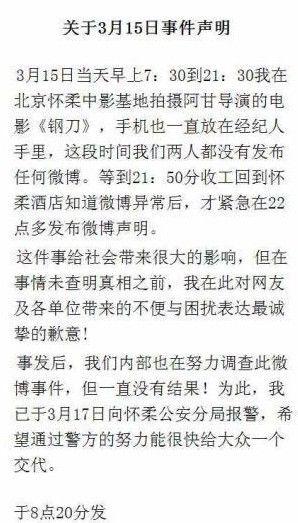 何润东发公开声明