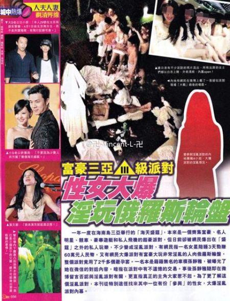 香港《三周刊》截图