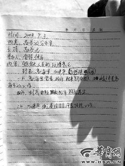 2008年9月3日,何家集镇开会研究加建平妻子顶班一事留下的会议记录 本报记者 祁铭 摄