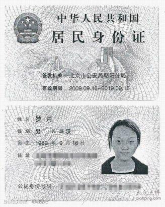 孙静雅真实身份证