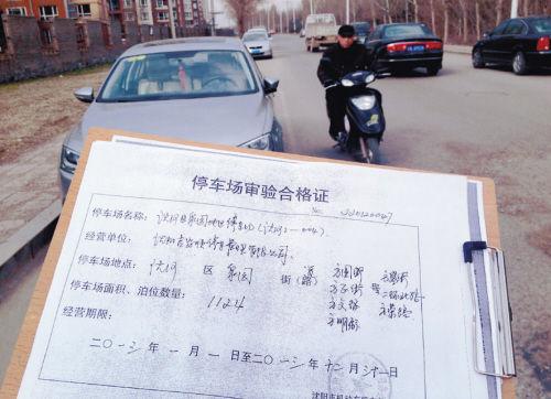 停车场管理员出示了各种审批手续的复印件
