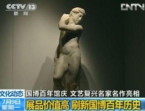 大卫雕塑被打马赛克