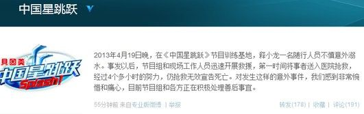 《中国星跳跃》官方微博截图。