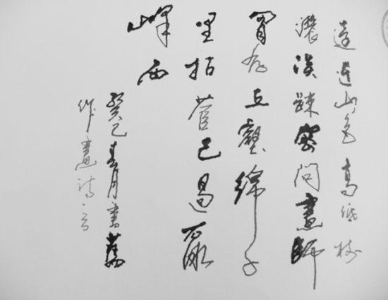 这样漂亮的字竟然是用筷子写出的。
