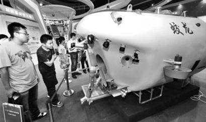"""""""蛟龙号""""载人潜水器。 资料图片"""