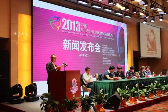 首届中国文化产业及动漫发展高峰论坛在沈召开