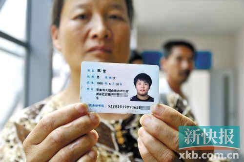 ■郭佺的身份证显示,到这个月底他将满18岁。新快报记者 王永强/摄