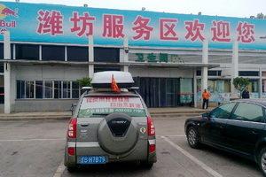 6月8日8点10分到达山东潍坊,下一站西宁。