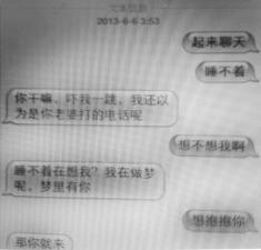 发帖者提供了自己假冒丈夫跟对方的微信聊天记录。摄影记者张腾飞