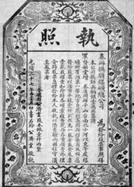 112年前的清代股票见证抚顺煤矿开采历史。北国网、辽沈晚报主任记者 王志东 摄