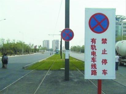 """轻轨轨道路口处都会有""""禁止停车""""的明显标示牌。 北国网、辽沈晚报记者 王迪 摄"""