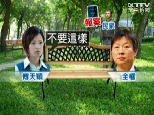 台湾艺人傅天颖日前和绯闻男友在公园上演活春宫,被民众误认为发生刑案报警。(图片来自台媒)
