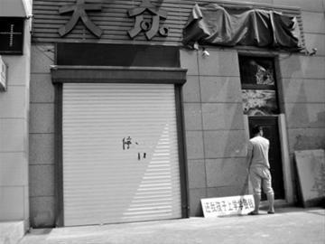 王先生的亲戚将一块退钱的牌子立在这家游戏厅门前。 首席记者 常琳 摄
