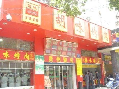 """曾经的贵阳名店""""胡味烤肉"""""""