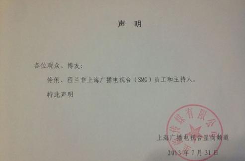 上海电视台星尚频道声明