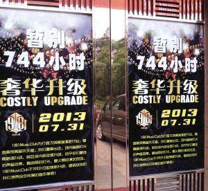 8月4日,沈阳1981音乐酒吧门上张贴着暂时停业的海报
