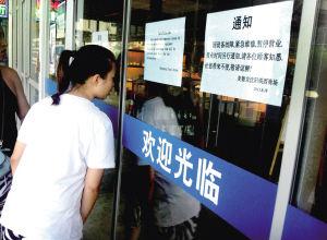 麦德龙超市大门紧闭■华商晨报 华商响网记者 夏铭阳 摄