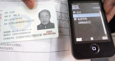 医院工作人员在老人身上发现的身份证和手机。