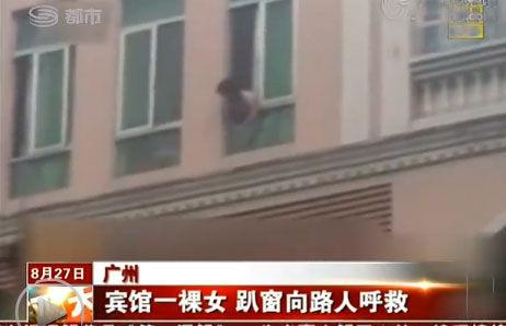 女子开房遇打劫衣服被抢赤裸趴窗呼救