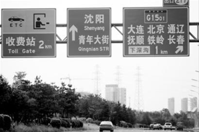 """机场高速路口,""""青年大街""""拼写方式为""""QINGNIAN STR""""。本组图片由北国网、辽沈晚报记者王洋 摄"""