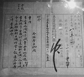 """张作霖亲笔的公文批示:""""不理对""""、""""中""""。 北国网、辽沈晚报主任记者 王志东 摄"""