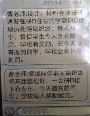 学校老师发短信督促学生尽快搬离寝室 ■华商晨报 华商响网记者 王雨 摄