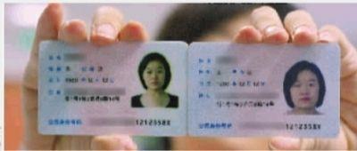 """9月11日,王女士把自己的身份证和捡到的""""山寨身份证""""(左)进行对比,个人信息几乎完全一致,难以区分。"""