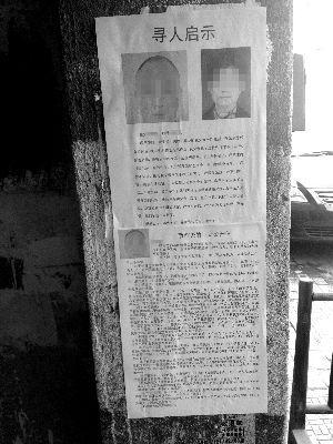 公开信张贴在小区附近。