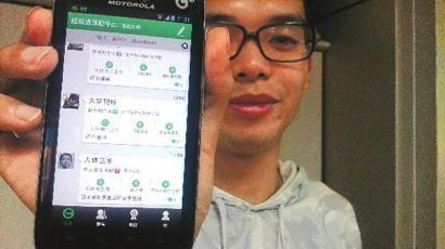 蒲磊展示逃课软件。