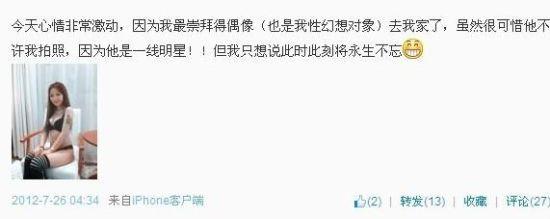 霍建华微博被曝卷入招妓门