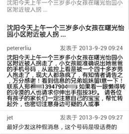 近日,一则沈阳3岁女孩被拐的不实消息在网上传播。消息可查的源头在黑龙江一处网络论坛。(网络截图)