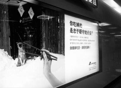 """沈阳地铁站内的一则公益广告,引发""""是否侮辱保安""""的争议,该公益广告落款为""""亚洲动物基金""""。 记者 李毅 摄"""