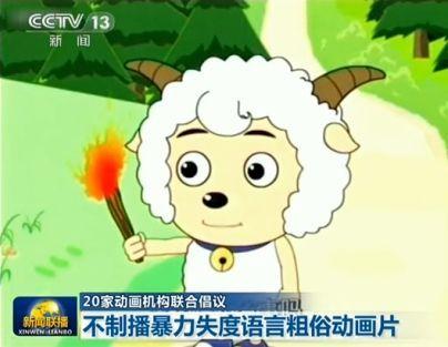 称《喜羊羊》等动画片含有不良元素