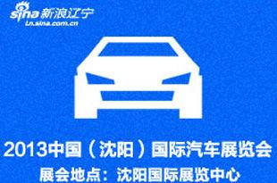 2013中国沈阳国际汽车博览会