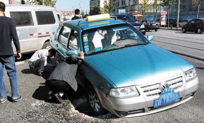 车前轮掉进马葫芦里,车无法开出
