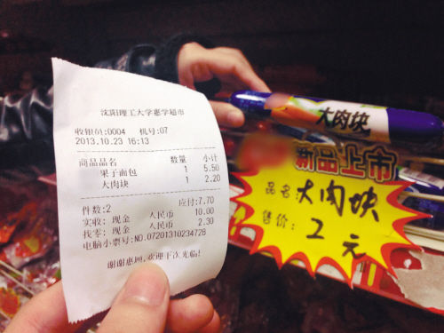 标价2元的香肠却被收了2.2元。记者 王伊西 摄