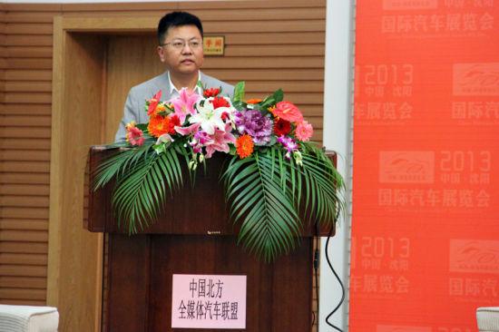 中国北方全媒体汽车联盟媒体代表严继平先生讲话