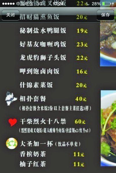 南京这家店推出各种奇葩套餐,挑战人们眼球